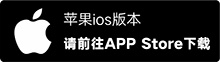 IOS版下载