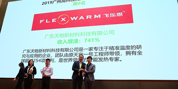 2019年Flexwarm发展历程