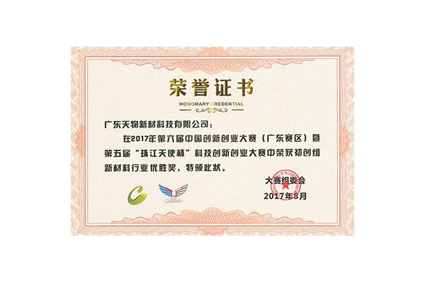DCIC大湾区创意创新盛典评审团奖