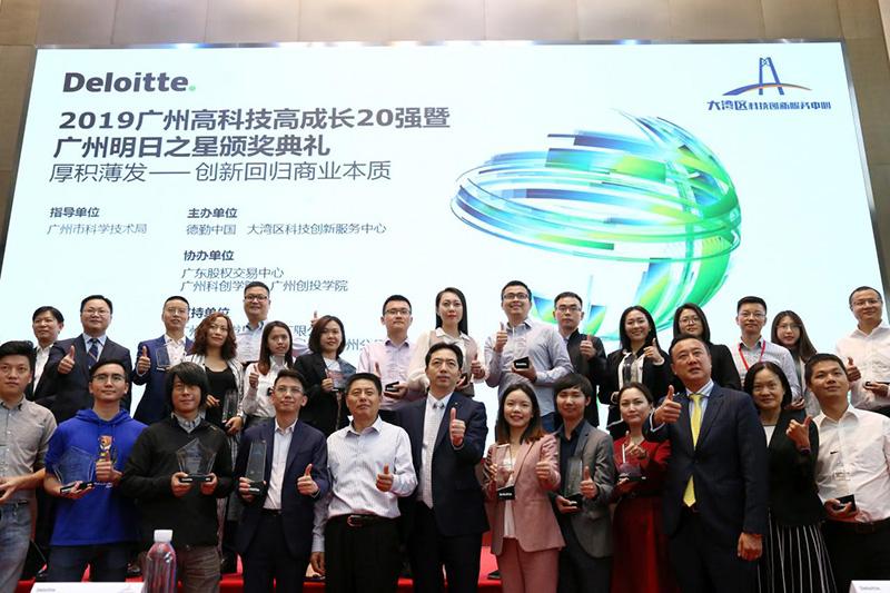 2019德勤高科技高成长20强明日之星颁奖典礼